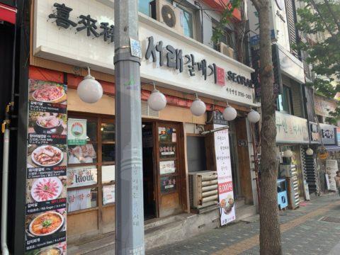 ソレカルメギ・ソウル駅店でひとり焼き肉・店外観