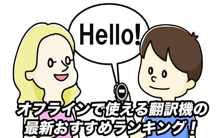 [2020]オフラインで使える翻訳機の最新おすすめランキング!精度が高いのは?